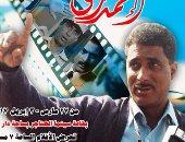 """""""التنمية الثقافية"""" يخصص أسبوعا لعرض أفلام أحمد زكى لإحياء ذكرى رحيله"""