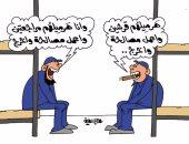 مراجعات الإخوان للخروج من السجون مصالحة مزيفة فى كاريكاتير اليوم السابع