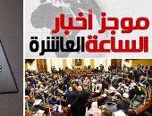 """موجز أخبار مصر الساعة 10.. """"اقتصادية البرلمان"""" توافق على قرض صندوق النقد"""