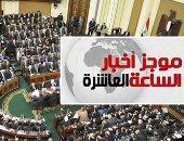 موجز 10.. البرلمان يوافق على اتفاقية صندوق النقد الدولى