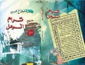 """توقيع """"ترام الرمل"""" لـ ميسرة صلاح الدين ضمن فعاليات معرض الإسكندرية للكتاب"""