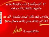 """توقيع """"غيبوبة"""" بمؤسسة عابر ضمن فعاليات معرض الإسكندرية للكتاب"""