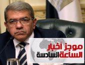 موجز أخبار 6مساء.. وزير المالية يعلن عن إجراءات قريبة لتخفيف معاناة المواطن