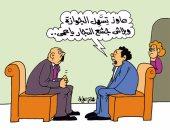 """اتفاق الزواج وجشع التجار.. فى كاريكاتير """"اليوم السابع"""""""