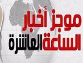 موجز أخبار 10 مساء.. الرئيس السيسى يهنئ المصريين بعيد الفطر