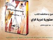 """الأعلى للثقافة تقيم حفل توقيع ومناقشة كتاب """"الحماية الدستورية لحرية الرأى"""""""