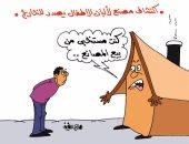 اكتشاف مصنع ألبان أطفال يحل أزمة مصر هارب من البيع بكاريكاتير اليوم السابع