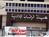 موجز الساعة 1.. الرقابة الإدارية تحيل واقعة غرق القاهرة الجديدة للنائب العام