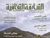 """الشارقة الثقافية تحتفي بالشيخ سلطان القاسمي و""""عبد الرحمن منيف"""""""