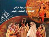 غدا ..انطلاق مهرجان دمنهور الدولى الخامس للفلكلور بمشاركة 14 فرقة من 8 دول