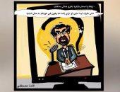 شاهد.. رحيل أحمد زكى وارتفاع سعر تذكرة المترو فى كاريكاتير قارئة لليوم السابع
