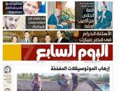 """""""اليوم السابع"""": إرهاب الموتوسيكلات المفخخة"""