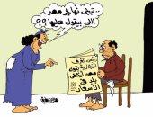 """المسئولون يعيشون فى عالم افتراضى.. بكاريكاتير """"اليوم السابع"""""""