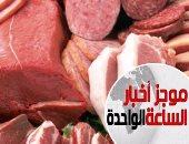 موجز أخبار مصر للساعة 1 ظهرا .. التموين تنفى زيادة أسعار لحوم المجمعات