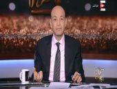 """عمرو أديب بـ""""ON E"""": نتوقع عقد مؤتمر سلام كبير الصيف المقبل بواشنطن"""