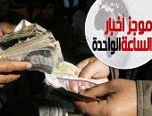 موجز أخبار مصر للساعة 1 ظهرا ..ضبط رئيس مدينة المستقبل بالإسماعيلية متلبسا برشوة