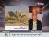 اتحاد الصناعات: قانون الثروة المعدنية الجديد سلبى ولا يليق بمصر