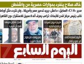 اليوم السابع.. مديرCIA سابق: داعش يريد تدمير مصر وأمريكا ولن نتردد مثل أوباما
