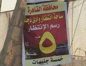 قارئ يشكو محافظة القاهرة لتطبيقها قرار دفع 5جنيهات مقابل ركن السيارات بالمعادى