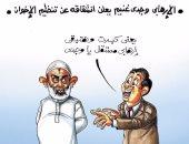 وجدى غنيم كبر وبقى إرهابى مستقل فى كاريكاتير اليوم السابع