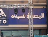 بيان للشركة المصرية للسيارات ينفى هروب رئيس مجلس إدارتها أو وجود مخالفات ضريبية