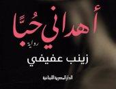 """المصرية اللبنانية تنظم حفلا لتوقيع """"أهدانى حبا"""" لـ زينب عفيفى فى نادى القصة"""