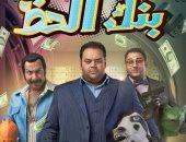 بالأرقام.. تعرف على إيرادات الأفلام المصرية فى أعياد الربيع