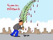 كاريكاتير اليوم السابع.. دماء مصرية فى أسبوع الألم