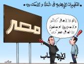 الإرهاب يستهدف مصر وليس مسلمين أو مسيحيين.. فى كاريكاتير اليوم السابع