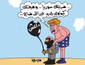 ترامب وداعش وكيماوى سوريا فى كاريكاتير اليوم السابع