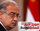 موجز أخبار مصر للساعة 1 ظهرا .. الحكومة توافق على الزيادة السنوية للمعاشات بنسبة 15 %