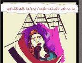 """قارئة تشارك """"اليوم السابع"""" بكاريكاتير يدين الحوادث الإرهابية"""