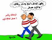 """هزيمة الزمالك من إنبى بثنائية نظيفة فى كاريكاتير """"اليوم السابع"""""""
