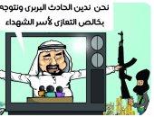 رعاة الإرهاب يعزون أسر ضحايا تفجيرات الكنيستين فى كاريكاتير اليوم السابع