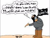 """الأمير الصغير يواصل تحريض """"دواعشه"""" فى مصر.. بكاريكاتير """"اليوم السابع"""""""