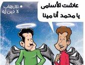 الإرهاب لا دين له فى كاريكاتير اليوم السابع