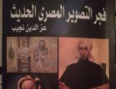 قرأت لك.. حكايات الفنانين التشكيليين فى كتاب فجر التصوير المصرى الحديث