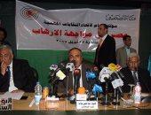 النقابات المهنية ترفع شعار  مصر فى مواجهة الإرهاب