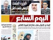 """اليوم السابع: البحث عن """"الإخوانى مهاب"""" مفتاح لغز تفجيرات الكنائس"""