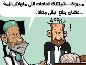 """الإرهابى كائن بلا """"مخ"""" فى كاريكاتير اليوم السابع"""