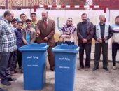 بالصور.. تدريب الطلاب على فصل القمامة من المنبع بمدارس كفر الشيخ