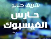 """المصرية اللبنانية تصدر """"حارس الفيس بوك"""" لـ شريف صالح"""