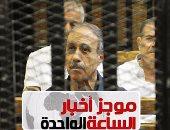 موجز أخبار الساعة 1.. رفض استشكال العادلى على حكم سجنه 7 سنوات
