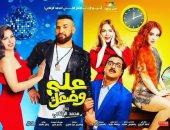 """25 ألف جنيه إيراد فيلم """"على وضعك"""" لـ أحمد سعد فى أول يوم عرض"""