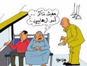 """أهالى الإرهابيين يستقلون الأتوبيسات """"نصف تذكرة"""".. فى كاريكاتير اليوم السابع"""