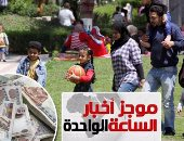 موجز أخبار الساعة 1 ظهرا .. إقبال على حدائق القاهرة والجيزة فى شم النسيم