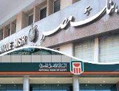 بنك مصر يوقع اتفاقية بقرض 200 مليون دولار مع الأفريقى للتصدير والاستيراد