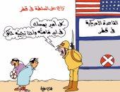 أمريكا تشعل صراع الأمراء على السلطة بقطر فى كاريكاتير اليوم السابع