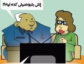 طمعا فى مكافأة الداخلية.. زوجات يبلغن عن أزواجهن بكاريكاتير اليوم السابع