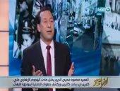 النائب محمود محيى الدين: عناصر التنظيم الخاص تدربوا بقطاع غزة